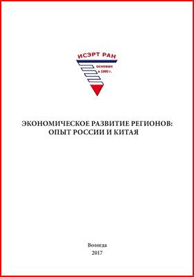 Экономическое развитие регионов : опыт России и Китая: монография