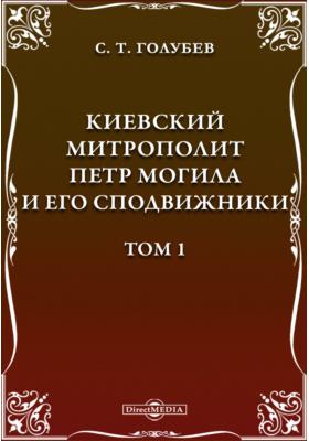 Киевский митрополит Петр Могила и его сподвижники: документально-художественная. Т. 1