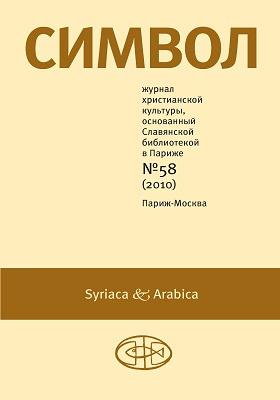 Символ: журнал христианской культуры. 2010. № 58