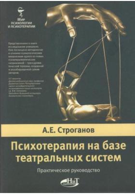 Психотерапия на базе театральных систем : Практическое руководство