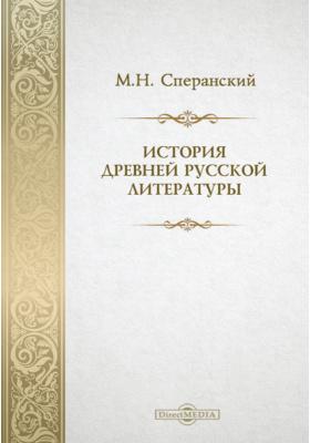 История древней русской литературы