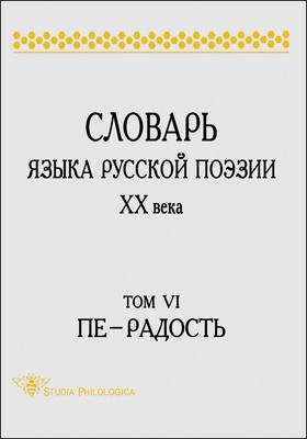 Словарь языка русской поэзии XX века. Т. 6. Пе — Радость