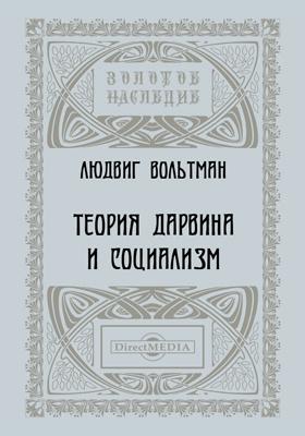 Теория Дарвина и социализм : (очерк по естественной истории общества)