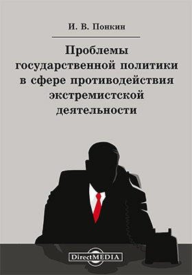 Проблемы государственной политики в сфере противодействия экстремистской деятельности: учебное пособие