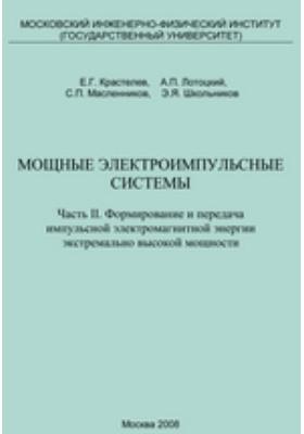 Мощные электроимпульсные системы: учебное пособие, Ч. 2. Формирование и передача импульсной электромагнитной энергии экстремально высокой мощности