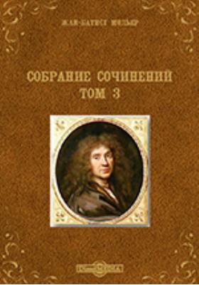 Собрание сочинений: художественная литература. Т. 3