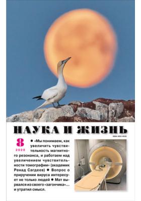 Наука и жизнь: журнал. 2020. № 4