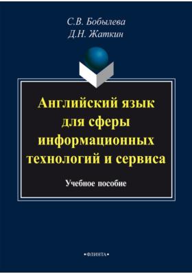 Английский язык для сферы информационных технологий и сервиса. Учебное пособие