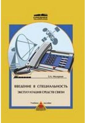 Введение в специальность Эксплуатация средств связи. Учебное пособие для студентов техникумов и колледжей железнодорожного транспорта