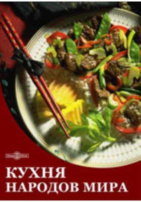 Французская кухня. Блюда из рыбы. Блюда из улиток, устриц, мидий: научно-популярное издание