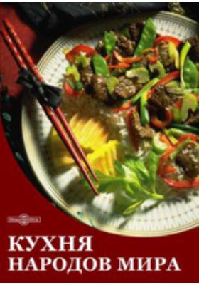 Украинская кухня. Вторые блюда