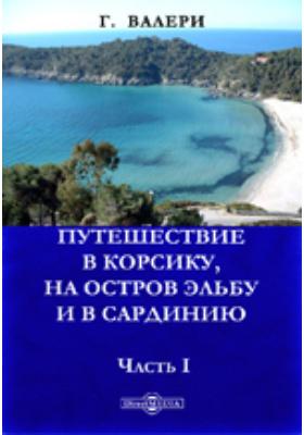 Путешествие в Корсику на остров Эльбу и в Сардинию, Ч. I