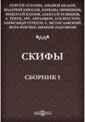 Скифы. Сборник 1-й