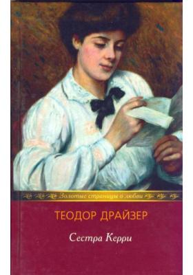 Сестра Керри : Роман