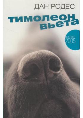 Тимолеон Вьета. Сентиментальное путешествие = Timoleon Vieta Come Home : Роман