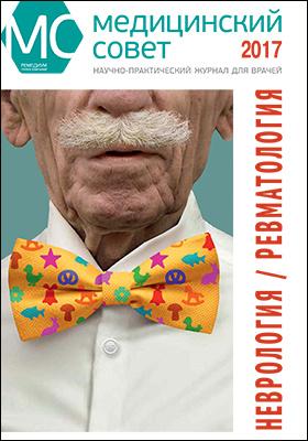 Медицинский совет: журнал. 2017. Неврология/Ревматология