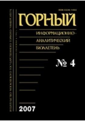 Горный информационно-аналитический бюллетень: журнал. 2007. № 4