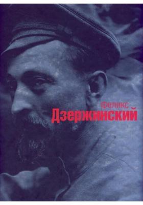 Феликс Дзержинский : К 130-летию со дня рождения