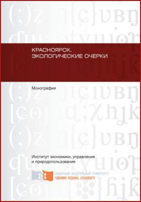 Красноярск. Экологические очерки: монография