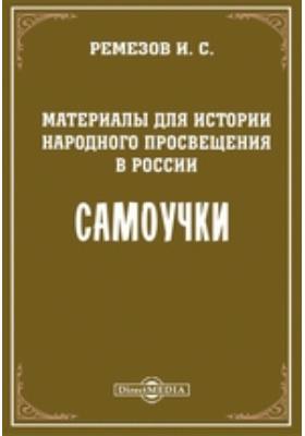Материалы для истории народного просвещения в России. Самоучки