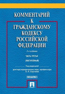 Комментарий к Гражданскому кодексу Российской Федерации : часть третья (постатейный)
