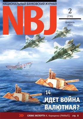 Национальный Банковский Журнал: журнал. 2015. № 2(130)