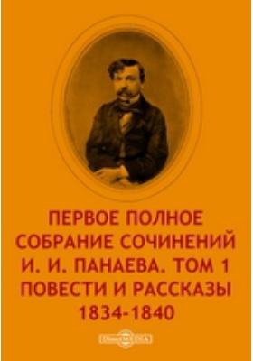 Первое полное собрание сочинений И. И. Панаева. Т. 1. Повести и рассказы 1834-1840