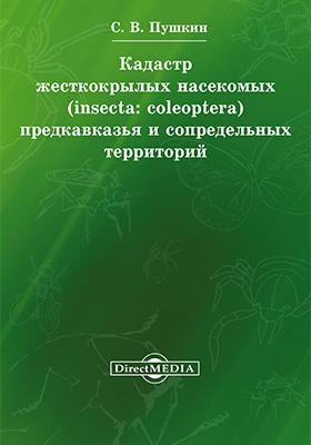 Кадастр жесткокрылых насекомых (insecta: coleoptera) Предкавказья и сопредельных территорий: учебное пособие