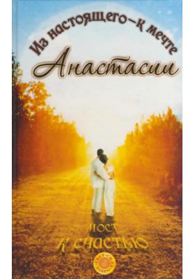 Мост к счастью: из настоящего - к мечте Анастасии