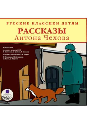 Русские классики детям: Рассказы Антона Чехова