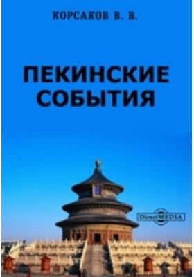 Пекинские события. Личные воспоминания участника об осаде в Пекине. Май-август 1900 года: документально-художественная литература