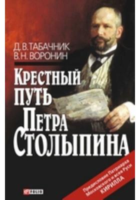 Крестный путь Петра Столыпина: документально-художественная литература