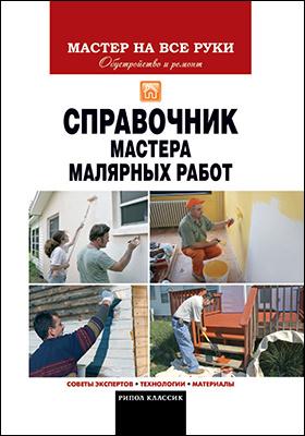 Справочник мастера малярных работ: научно-популярное издание