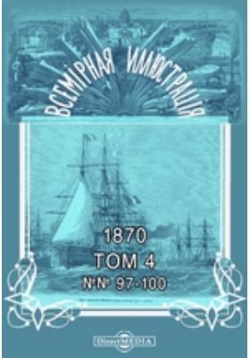 Всемирная иллюстрация: журнал. 1870. Т. 4, №№ 97-100