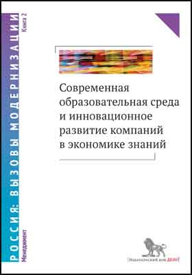 Современная образовательная среда и инновационное развитие компаний в экономике знаний: монография : в 2 кн. Кн. 2