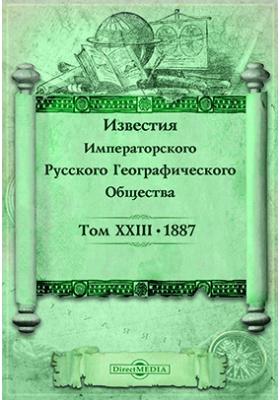 Известия Императорского Русского географического общества. 1887. Т. 23
