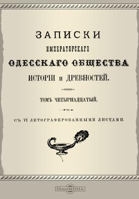 Записки Императорского Одесского Общества истории и древностей. Т. 14