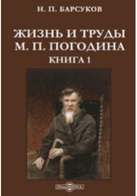 ЖизньитрудыМ.П.Погодина. Книга 1