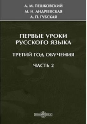 Первые уроки русского языка. Третий год обучения, Ч. 2
