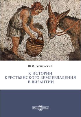 К истории крестьянского землевладения в Византии: публицистика