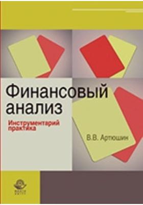 Финансовый анализ. Инструментарий практика: учебное пособие