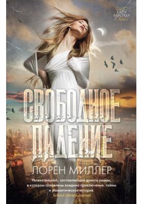 Свободное падение: роман