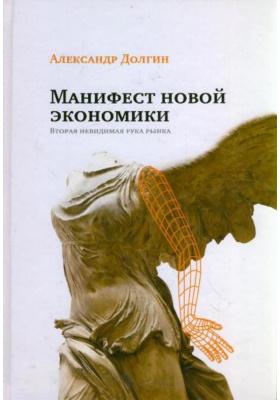 Манифест новой экономики : Вторая невидимая рука рынка
