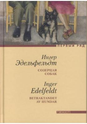 Созерцая собак = Betraktandet av hundar : Роман