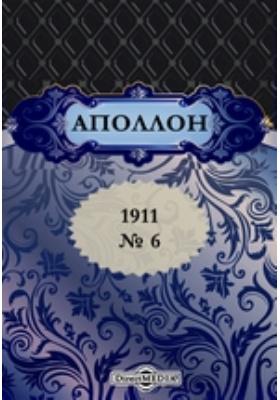 Аполлон. 1911. № 6