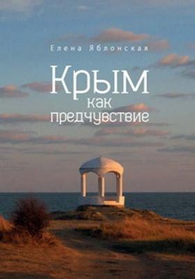Крым как предчувствие. Повести, рассказы, эссе