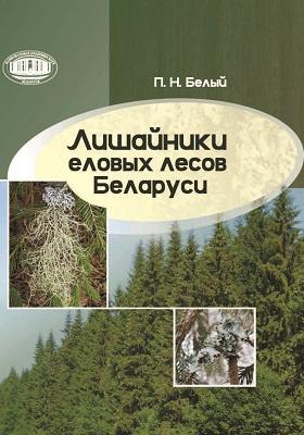 Лишайники еловых лесов Беларуси: монография