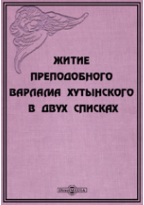 Житие преподобного Варлама Хутынского. В двух списках