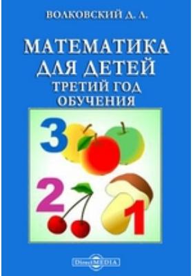 Математика для детей. Третий год обучения