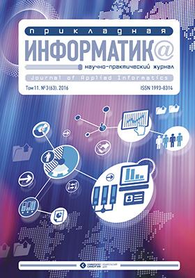 Прикладная информатика: журнал. 2016. № 3(63)